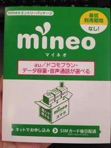 mineo音声通話SIM