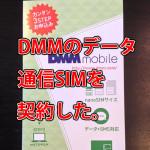 DMMモバイルのデータ通信SIM