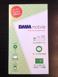 dmmモバイルデータ通信SIM