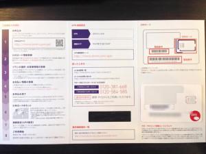 dmmモバイルデータ専用SIM