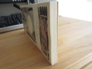 100万円の帯封
