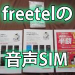freetelの音声SIM