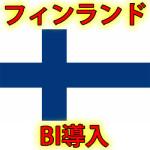 フィンランドがベーシックインカム導入