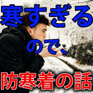真冬の防寒着