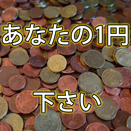 1円下さい