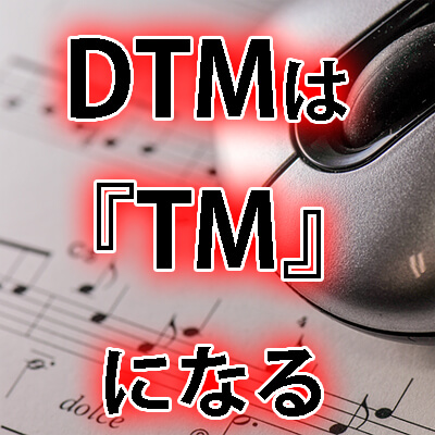DTMをタブレットでやる