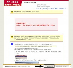 クリックポストの使い方を画像で解説