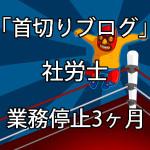 愛知県の社労士3ヶ月間業務停止