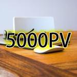 5000PV突破
