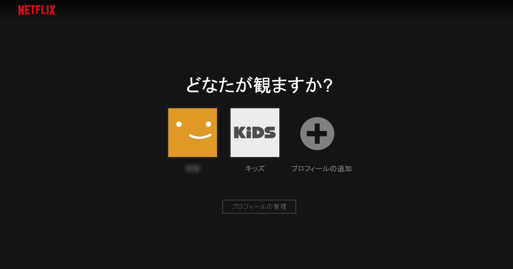Netflix登録方法
