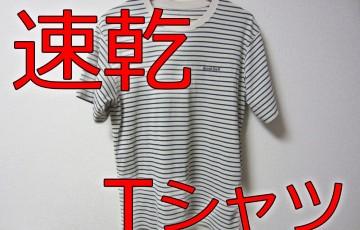 モンベル速乾Tシャツ