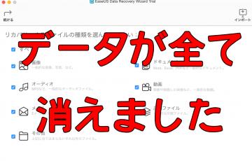 MacのバックアップソフトEaseUS
