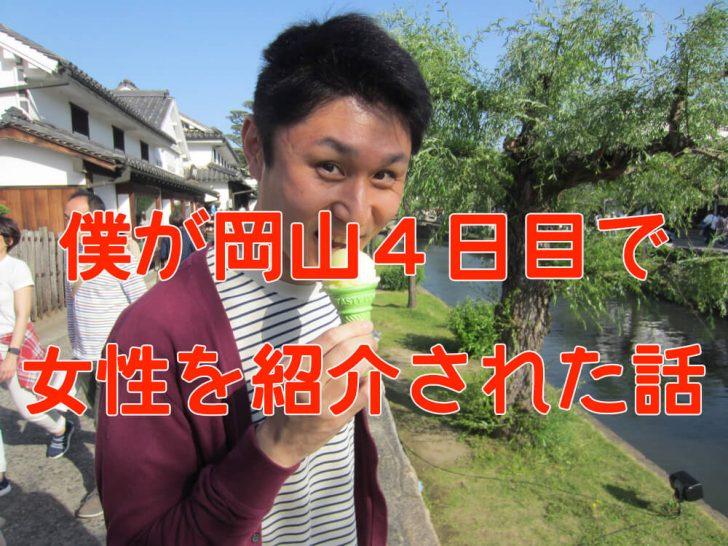 岡山に移住したらモテた