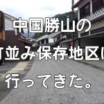 岡山県の町並み保存地区、中国勝山