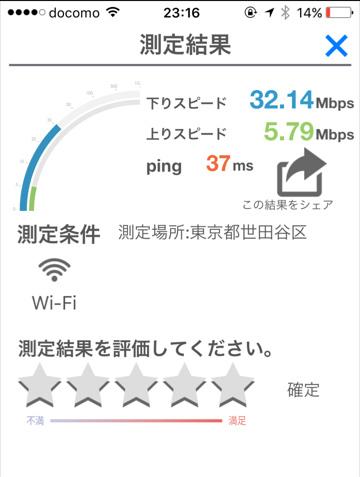 三軒茶屋での民泊Wi-Fi検証