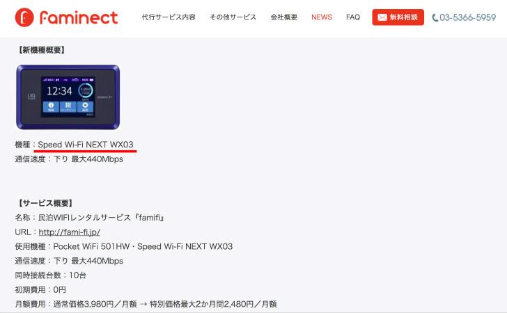 民泊Wi-Fi、famifiの新機種はWX03