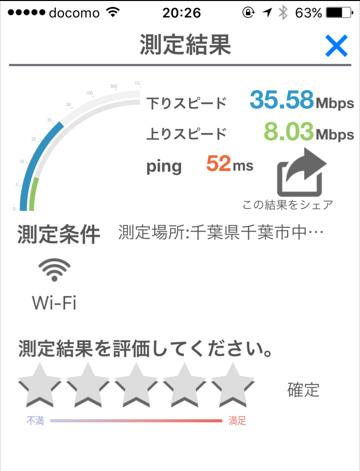 千葉駅での民泊Wi-Fi検証