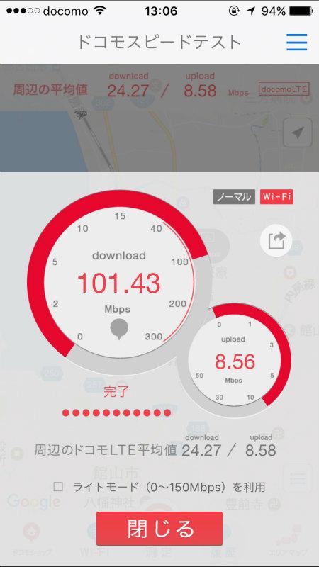 民泊Wi-Fi100Mbps以上