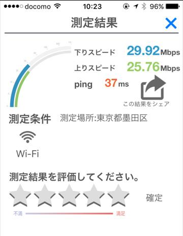 錦糸町での民泊Wi-Fi検証
