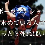 オリンピックとスポーツマンシップ