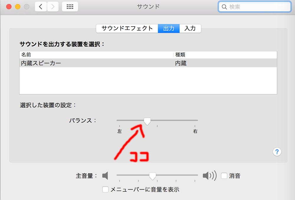 macの音楽の定位を直す
