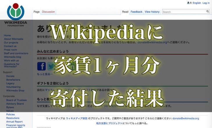 wikipediaに寄付した