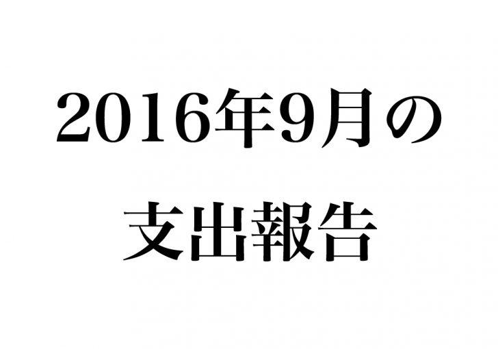 岡山移住後の支出報告