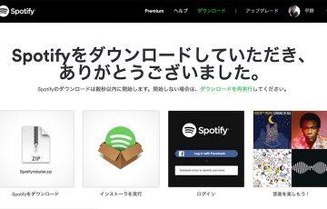 Spotifyのコードが届いた