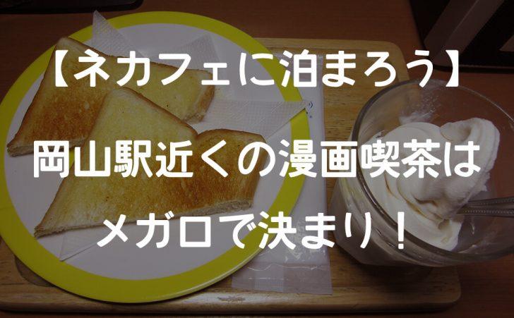 岡山駅近くの漫画喫茶ならメガロ
