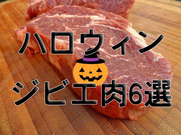 ハロウィン鍋でジビエ肉
