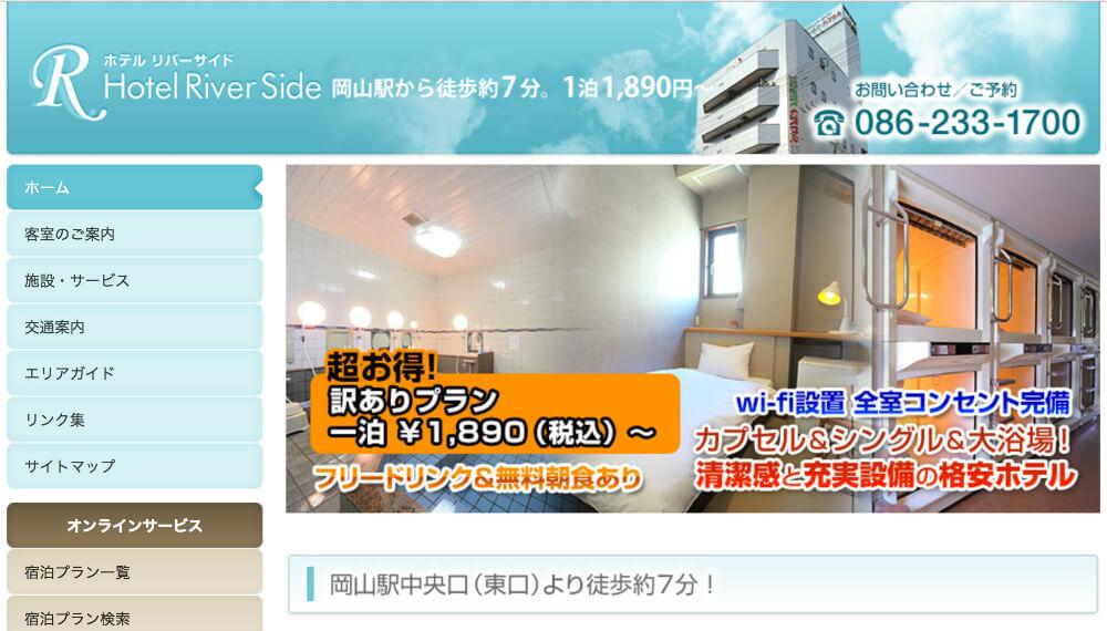 最安値のホテルリバーサイド岡山