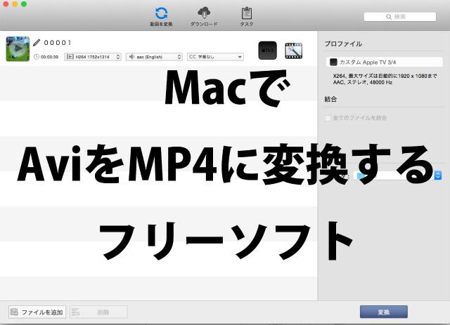 MacでAviからmp4にエンコードする方法