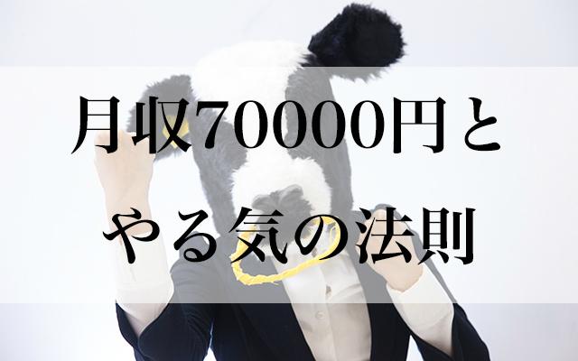 月収70000円とやる気