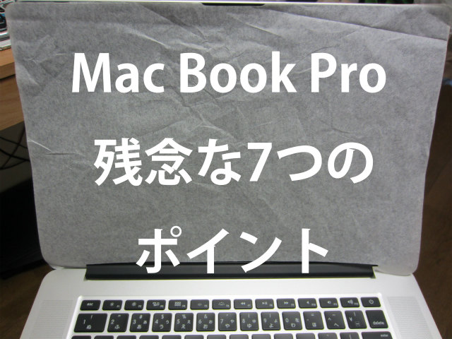 mac book pro 15インチ 残念