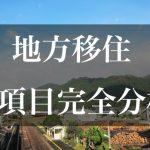 東京から地方へ移住する方法を完全分析