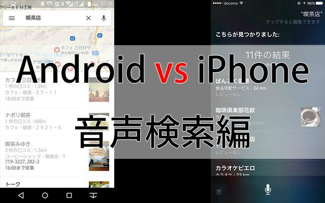 音声認識を使ってiphoneとAndroidを検証