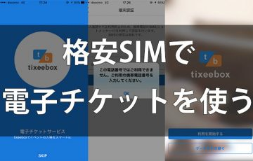 tixeeboxの電子チケットを格安SIMで使う