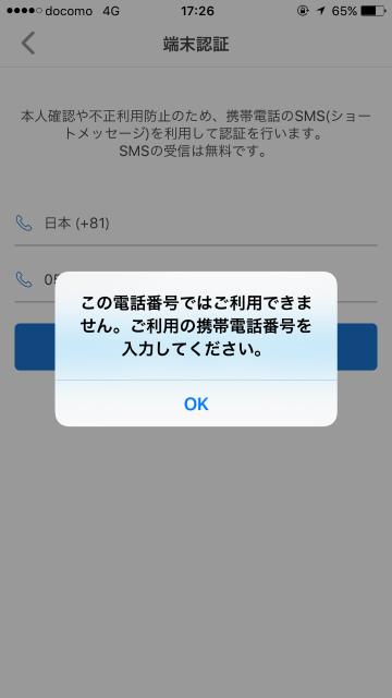 tixeeboxを格安SIMで使う