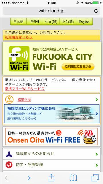 福岡空港のwifiと電源