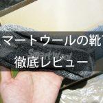 スマートウールの靴下レビュー