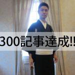 ブログ300記事