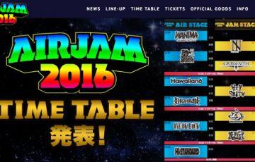airjam2016タイムテーブル