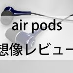 air pods 想像レビュー