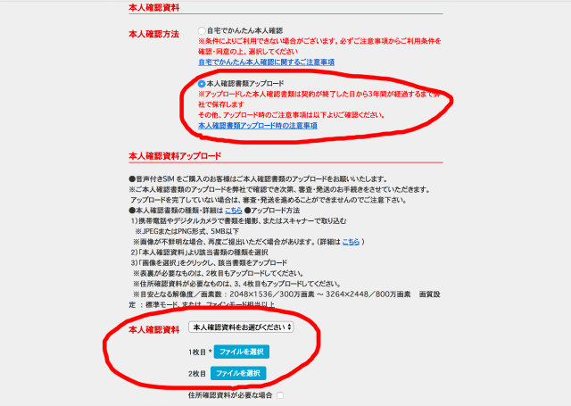 freetel for iphone レビュー