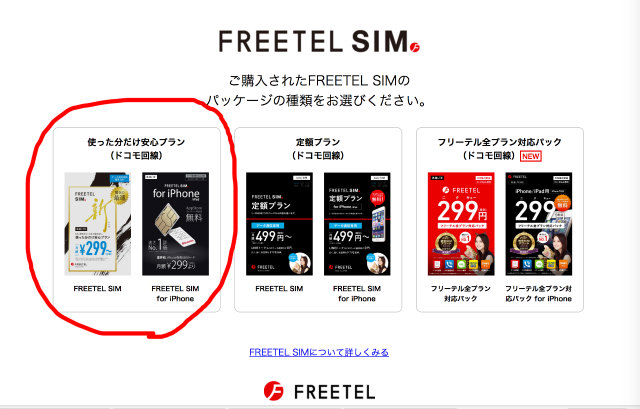 freetel for iphone レビュー