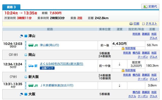 津山から大阪へ安く便利に移動するルート