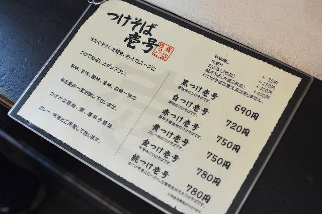 浜松の濃厚つけ麺屋、青空キッドに行ってきた