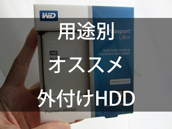 用途別のオススメ外付けHDD