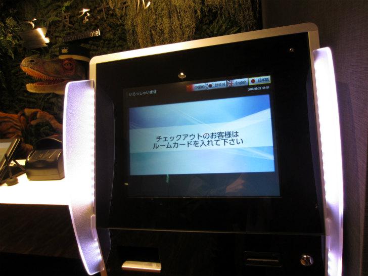 舞浜の変なホテルの宿泊レビュー