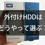 外付けHDDの選び方